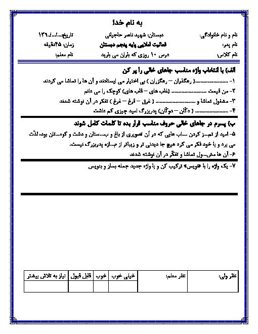 آزمونک فارسی پنجم دبستان شهید ناصر حاجیانی 1 | درس 13: روزی که باران میبارید + پاسخ