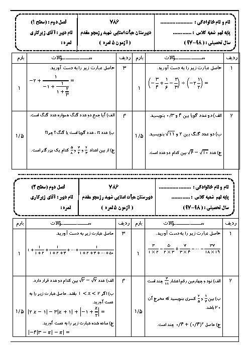 آزمونک فصل 2 ریاضی نهم همراه با پاسخنامه مدرسه شهید رزمجو مقدم | در دو سطح متوسط و پیشرفته