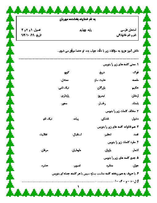 آزمون نوبت اول فارسی پایه چهارم دبستان شهید فلاحی طبس   دی 96: فصل 1 و 2 و 3