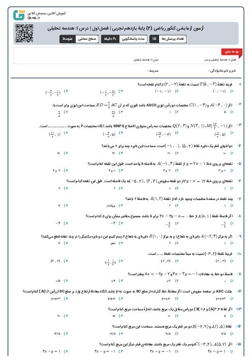 آزمون آزمایشی کنکور ریاضی (2) پایۀ یازدهم تجربی | فصل اول | درس 1: هندسه تحلیلی
