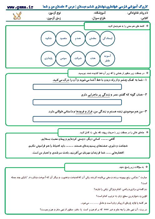 کاربرگ و تمرین فارسی و نگارش کلاس ششم دبستان | درس 4: داستان من و شما
