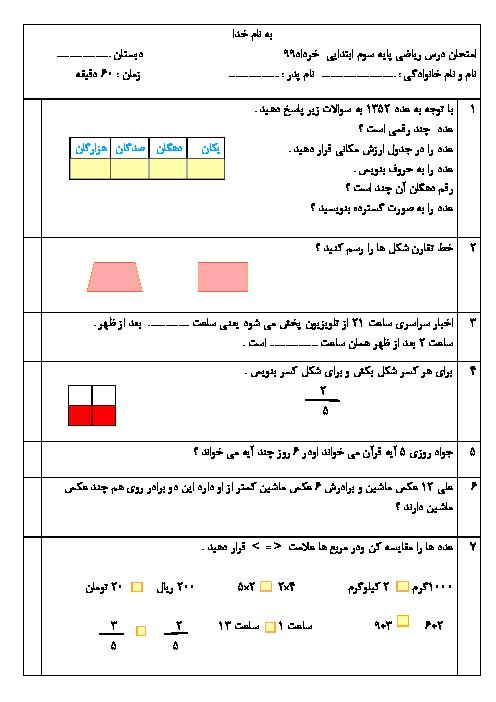 آزمون نوبت دوم ریاضی سوم دبستان شهید اصغر قاسمی سندرک | خرداد 1399