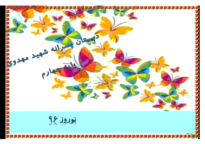 پیک نوروزی پایه چهارم دبستان شهید مهدوی   فروردین 96