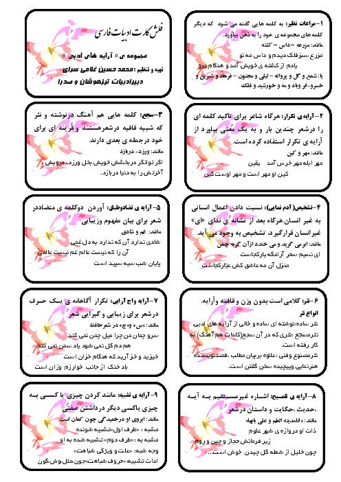 فلش کارت ادبیات فارسی نهم