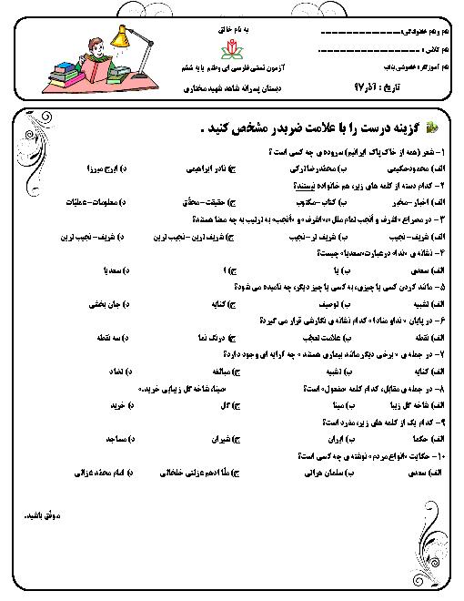 آزمون تستی فارسی ششم دبستان شهید مختاری   شعر همه از خاک پاک ایرانیم