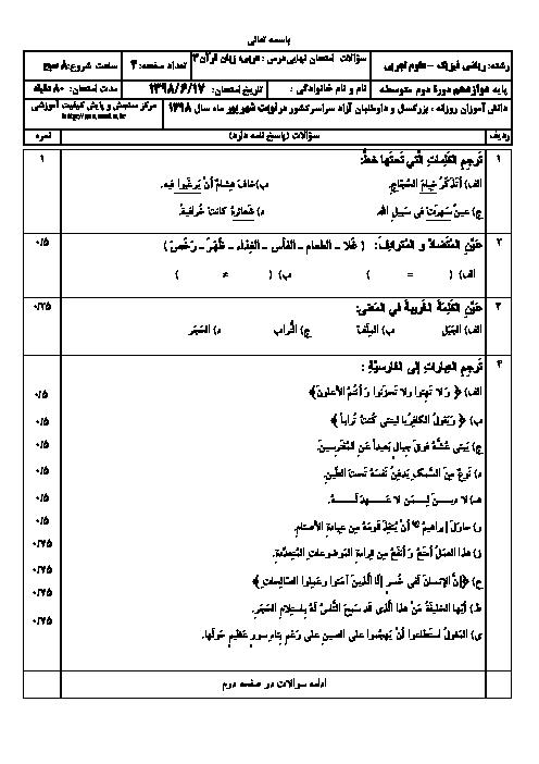 سؤالات امتحان نهایی درس عربی (3) دوازدهم رشته ریاضی و تجربی   شهریور 1398
