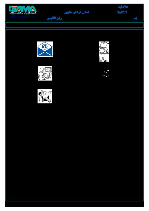 سؤالات امتحان هماهنگ استانی نوبت دوم زبان انگلیسی پایه نهم استان خراسان جنوبی | خرداد 1398 + پاسخ