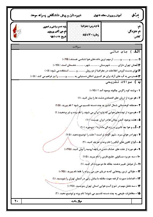 امتحان نوبت اول جغرافيای ایران  پایه دهم دبیرستان پسرانۀ موحد   دی 95