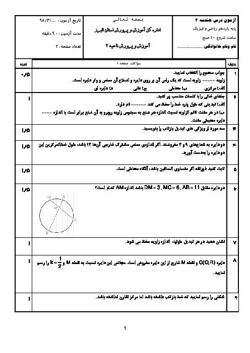 نمونه سوال امتحان نوبت دوم هندسه (2) یازدهم دبیرستان