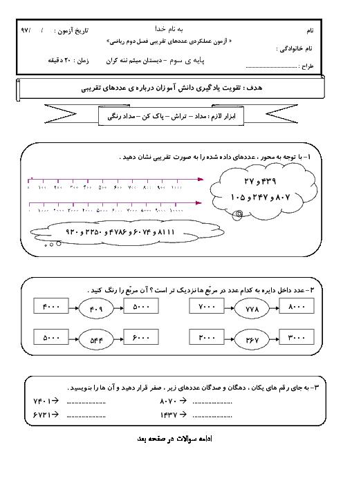 آزمون عملکردی عددهای تقریبی ریاضی سوم ابتدائی | فصل 2: عددهای چهار رقمی