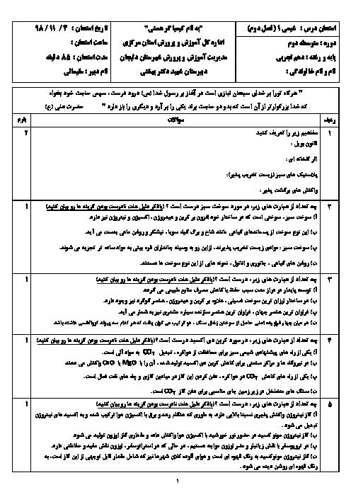 امتحان مستمر شیمی (1) دهم دبیرستان شهید بهشتی دلیجان | فصل 2: ردِّپای گازها در زندگی