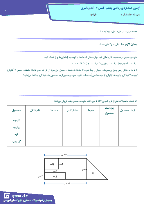 آزمون عملکردی مساحت ریاضی پنجم دبستان   فصل 6: اندازه گیری