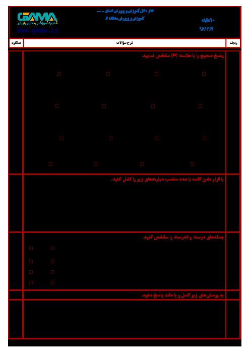 سؤالات امتحان هماهنگ نوبت دوم ریاضی پایه ششم دبستان منطقه 6 تهران | خرداد1396