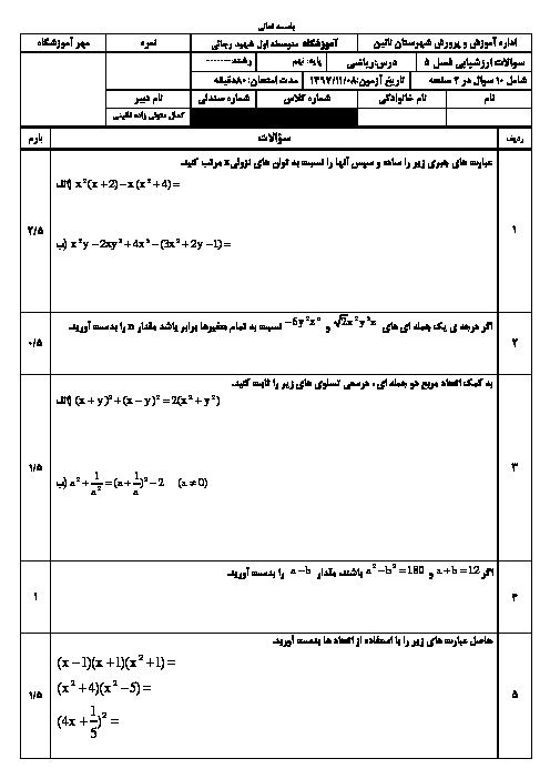 امتحان فصل 5 ریاضی نهم دبیرستان شهید رجائی نایین | عبارتهای جبری