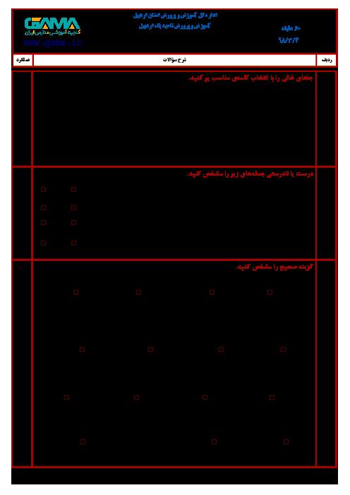 آزمون نوبت دوم ریاضی ششم هماهنگ ناحیه 1 اردبیل | خرداد 1398 (شیفت صبح) + پاسخ