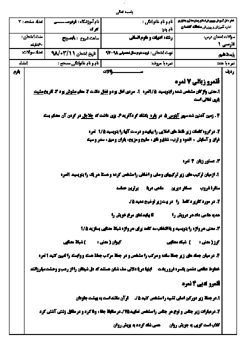 آزمون نوبت دوم فارسی (1) دهم دبیرستان فردوسی گندمان | خرداد 1398