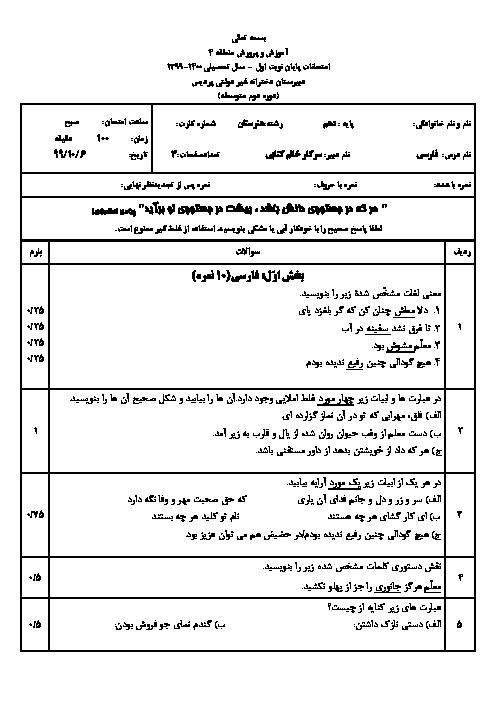 امتحان ترم اول فارسی و نگارش (1) دهم هنرستان پردیس   دی 1399