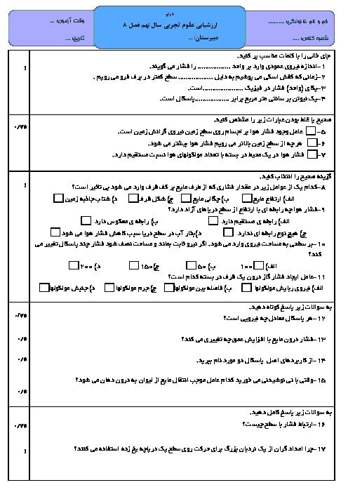 آزمون  علوم تجربی نهم  | فصل 8 (فشار و آثار آن) با جواب