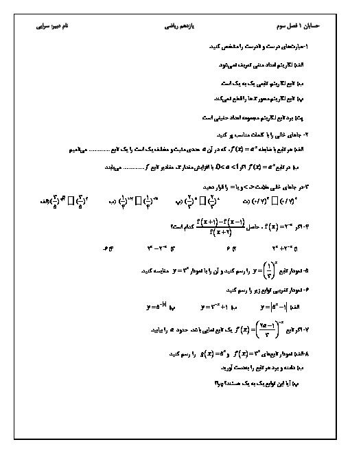 80 سوال تستی و تشریحی فصل 3 حسابان یازدهم دبیرستان جمهوری اسلامی | توابع نمایی و لگاریتمی