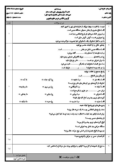 آزمون کلاسی علوم تجربی هشتم مدرسه اقبالیون   فصل 4 و 5