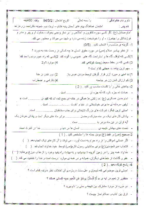 آزمون نوبت دوم پیام های آسمان هشتم دبیرستان نمونه دولتی دکتر احمد زارعزاده | خرداد 94