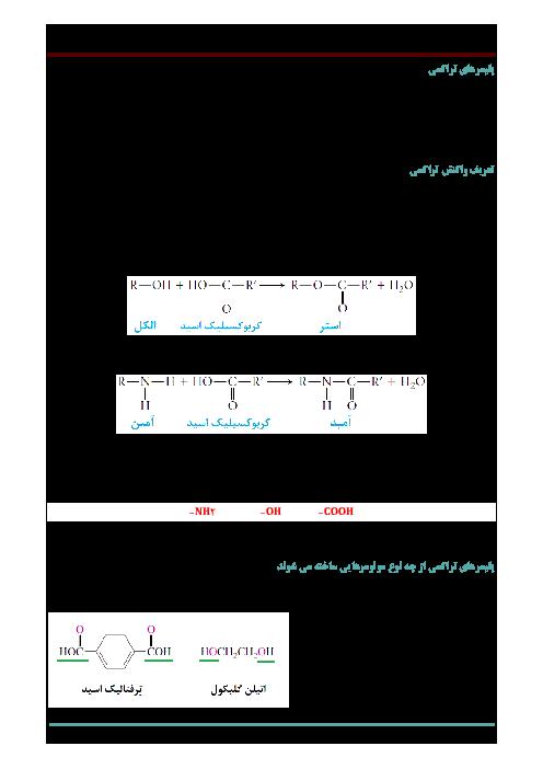 درسنامه پلیمرها شیمی یازدهم