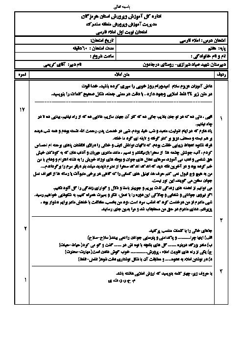 آزمون نوبت اول ادبیات و املا فارسی هفتم مدرسه شهید صیاد شیرازی | دی 1397