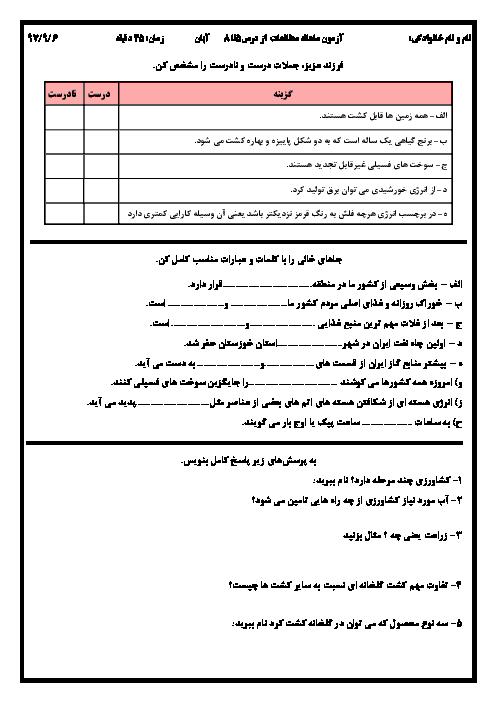 آزمون فصل 3 و 4 مطالعات اجتماعی ششم دبستان شهید اصلانی   درس 5 تا 8