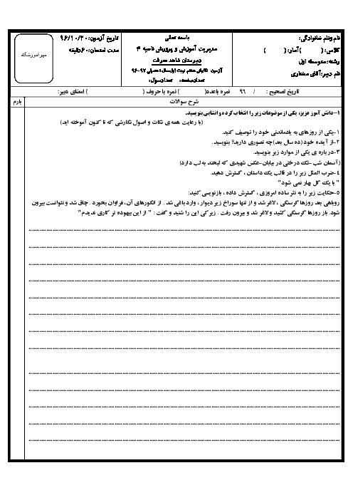 آزمون نوبت اول انشا پایه هفتم دبیرستان شاهد معرفت قم | دی 1396