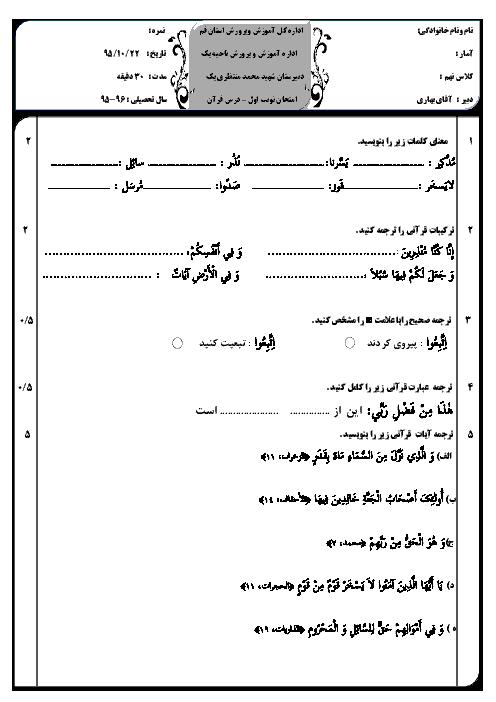 آزمون نوبت اول آموزش قرآن نهم دبیرستان شهید محمد منتظری قم | دی 95
