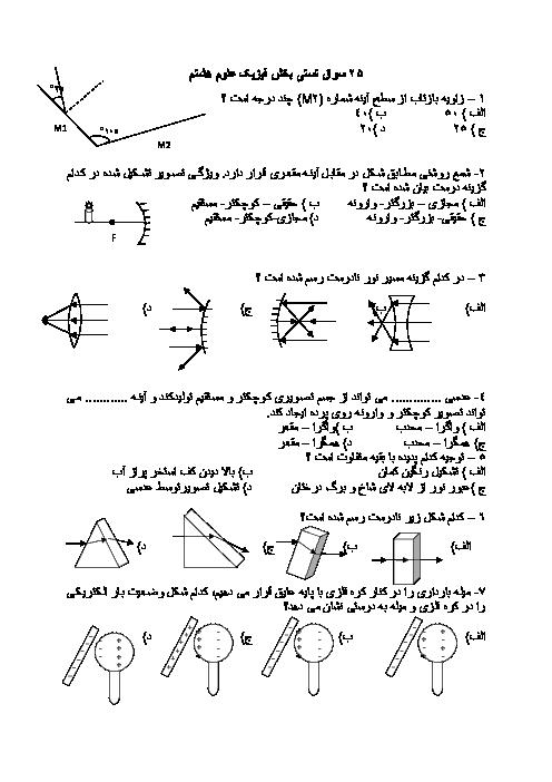 آزمون تستی  فیزیک هشتم با کلید آزمون | فصل 9 و 10 و 14 و 15