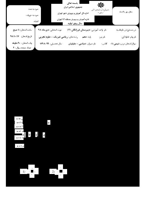 امتحان ترم اول شیمی دهم دبیرستان فرزانگان 4 تهران | دی 98