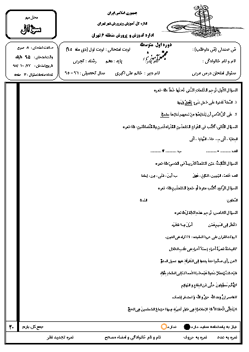 آزمون نوبت اول عربی (1) دهم دبیرستان فرشتگان | دی 1396