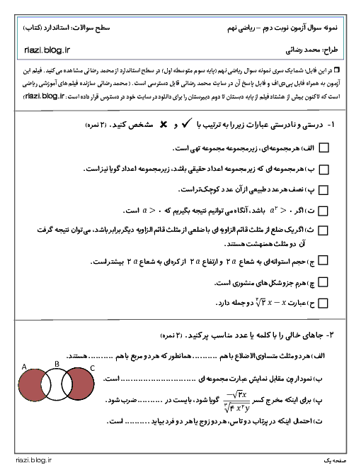 نمونه سوال امتحان استاندارد نوبت دوم ریاضي پایه نهم با پاسخنامه
