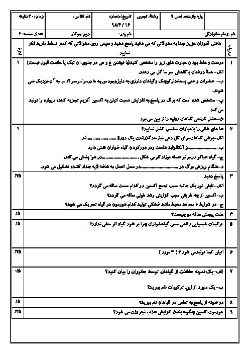 آزمون فصل 9 زیست شناسی یازدهم دبیرستان انقلاب اسلامی | پاسخ گیاهان به محرکها + پاسخ
