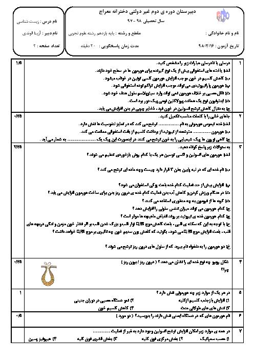 امتحان کلاسی فصل 4 زیست شناسی یازدهم دبیرستان معراج | تنظیم شیمیایی