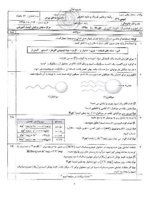 سوالات امتحان نهایی شیمی (3) دوازدهم مدارس خارج از کشور | نوبت صبح دی 1398