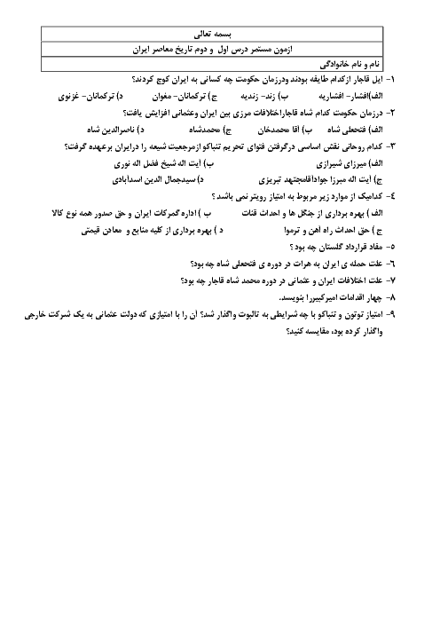 نمونه سوالات امتحان تاریخ معاصر ایران یازدهم رشته رياضی و تجربی | درس 1 تا درس 10