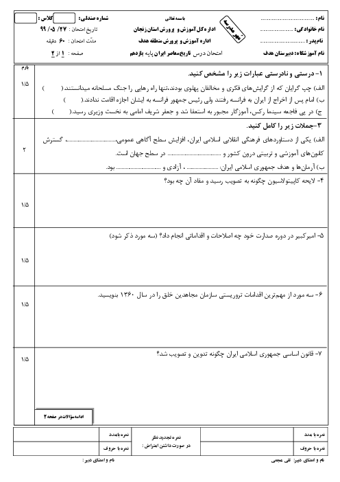 آزمون جبرانی تابستان تاریخ معاصر ایران یازدهم دبیرستان هدف | شهریور 1399