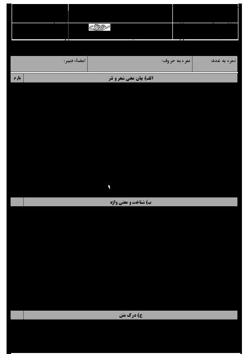 آزمون نوبت اول ادبیات فارسی هشتم دبیرستان پسرانه سرای دانش با پاسخنامه   دی 94