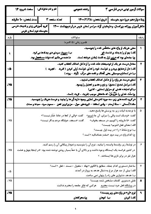 آزمون آزمایشی نوبت دوم فارسی (3) دوازدهم استان فارس | اردیبهشت 1400