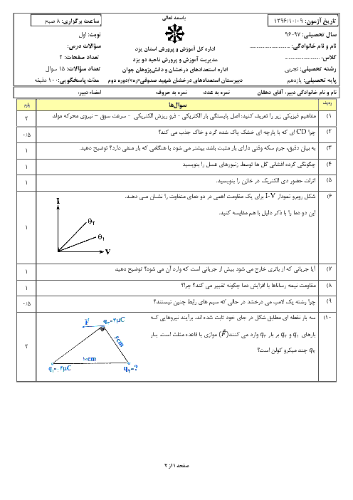 ارزشیابی نوبت اول فیزیک (2) یازدهم تیزهوشان شهید صدوقی یزد | دیماه 96