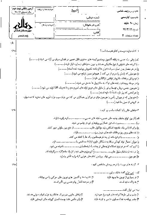 آزمون پایانی نوبت دوم زیست شناسی (2) پایه یازدهم دبیرستان کمال اصفهان | خرداد 1397 + پاسخ