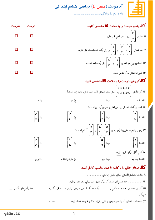 آزمون ریاضی ششم دبستان راه فرزانگان یزد | فصل 4: تقارن و مختصات