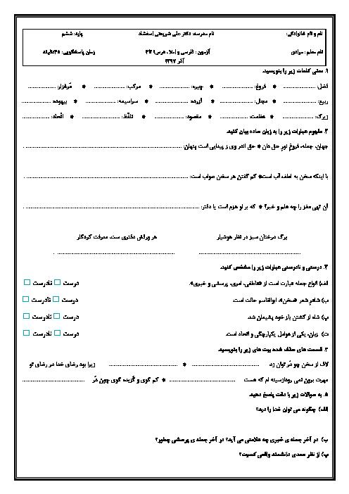 آزمون فارسی و املا ششم دبستان دکتر علی شریعتی | درس 1 تا 4
