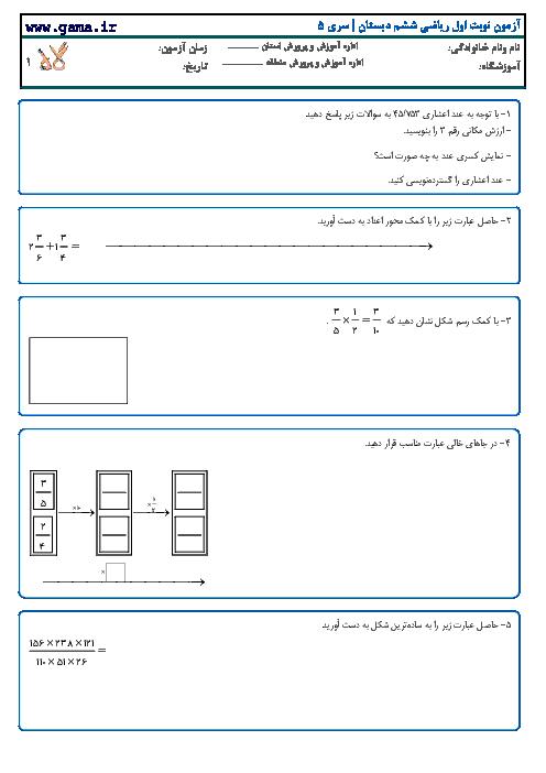 نمونه سوالات امتحان نوبت اول ریاضی ششم | نمونه 5