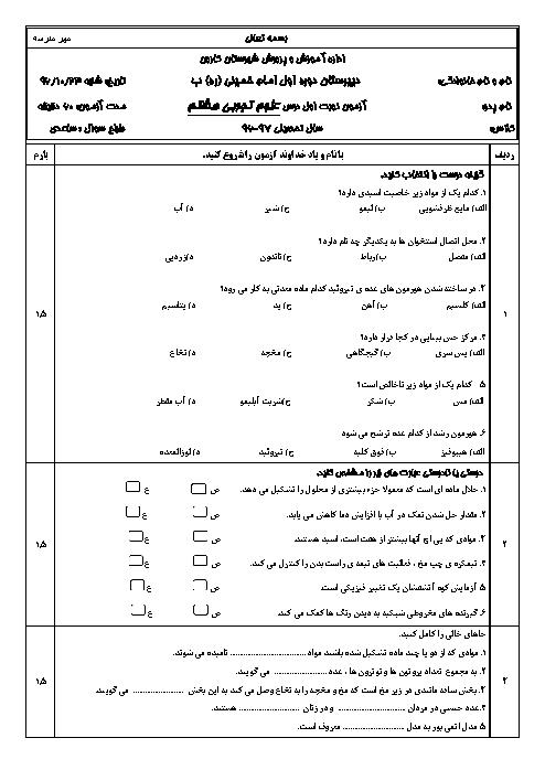 آزمون میانترم علوم تجربی هشتم مدرسه امام خمینی | فصل 1 تا 6