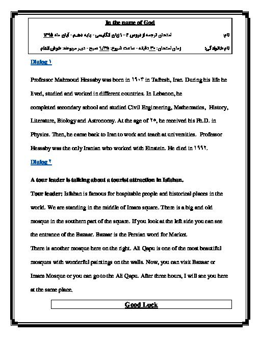 آزمـون ترجمه دروس 2 – 1 زبان انگلیسی - پایه دهـم - آبـان ماه 1395