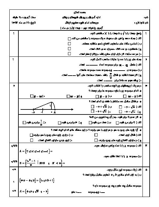 آزمون نوبت اول ریاضی پایه نهم دبیرستان شهید صفرپور ورزقان | دی 94