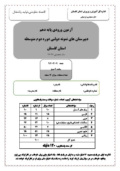 سوالات و پاسخ کلیدی آزمون ورودی پايه دهم مدارس نمونه دولتی سال تحصيلی 97-96 | استان گلستان
